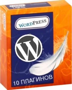 10-plaginov-dlya-bezopasnosti-WordPress
