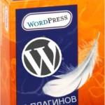 10 плагинов для безопасности WordPress