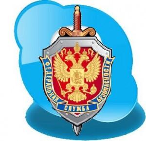 ФСБ и Skype