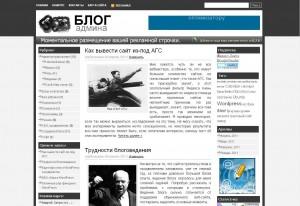 Новый дизайн блога adminpab.ru