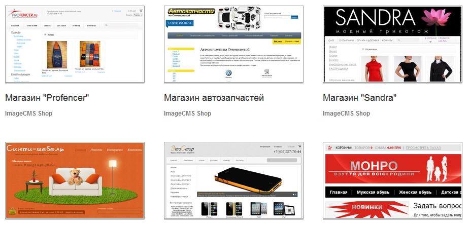 Примеры сайтов на imagesСMS