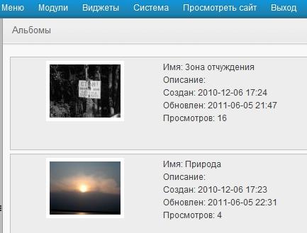 Галерея в ImageCMS