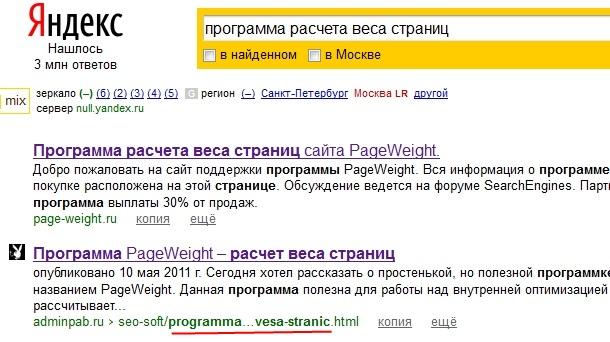 Транслитерация в Яндекс