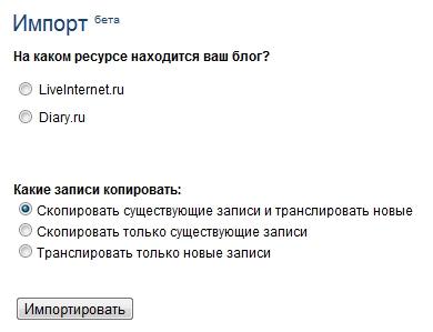 Кросспостинг в Mail.ru