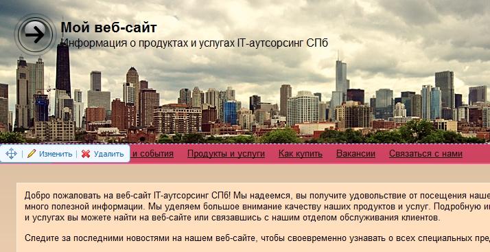 Сайт на Plesk Sitebuilder