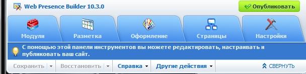Панель управления Web Presence Sitebuilder