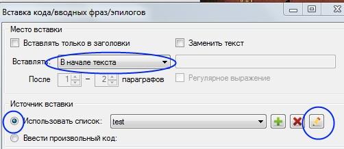 TextKit вставка кода