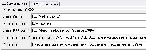 Добавляем RSS-фид в RSSAdder