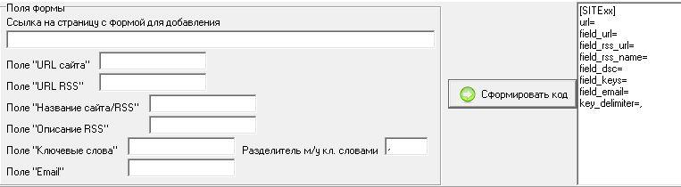 Вкладка HTML Form Viewer программы RSSAdder - добавление нового каталога