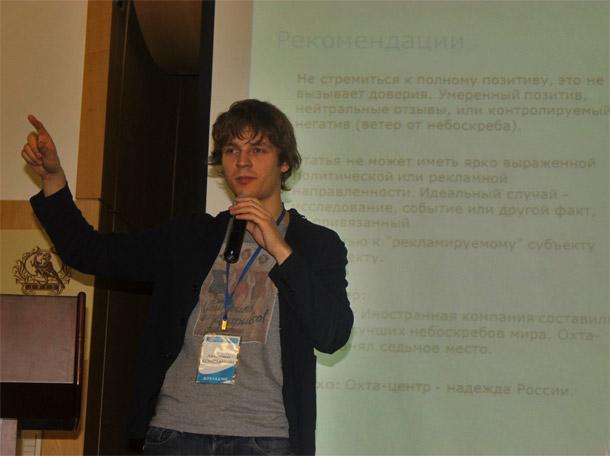 Константин Леонович на SEO Moscow 2011