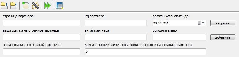 Post Manager— контроль за ссылками