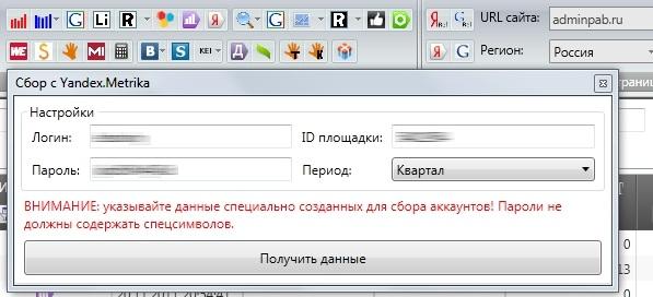 Key Collector - парсинг запросов из Яндекс.Метрики