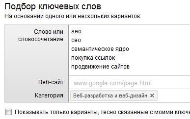Подбираем запросы в adwords