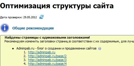 Рекомендации по оптимизации сайта