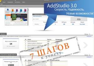 AddStudio – профессиональный SEO-комплекс
