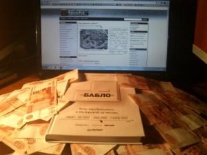 Рецензия и отзывы на книгу Кнопка Бабло