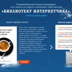 «Библиотека интернетчика» и розыгрыш специальных подарков от TemplateMonster Russia