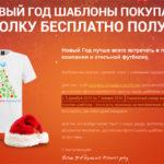 Новогодняя суперакция от TemplateMonster Russia с необычными подарками